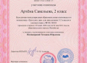 Артёма_Савельева__2_класс_certificate