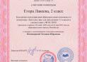 Егора_Лакеева__2_класс