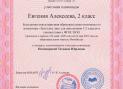 Евгения_Алексеева__2_класс