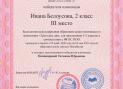 Ивана_Белоусова__2_класс