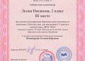 Леона_Нисанова__2_класс