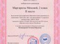 Маргариты_Моховой__2_класс