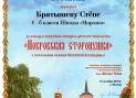 Братышев Степан