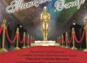 Танцевальный Оскар