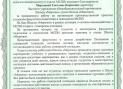 благод.письмо МСПИ Морозовой С.Б.