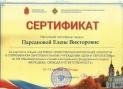Парсанова ЕВ (1)