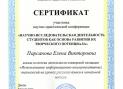 сертификат МСПИ 2018