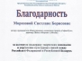 Праздник, посвященный «Дню многонациональной России»