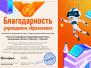 Участие в международной олимпиаде по информатике
