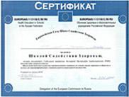Сертификат о вхождении в Европейскую сеть Школ Содействия Здоровью