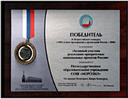 Диплом победителя IX Всероссийского конкурса «1000 лучших предприятий и организаций России - 2008»